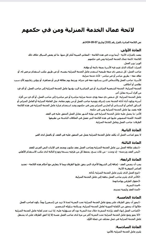 د عبدالله الغوينم محام On Twitter لائحة عمال الخدمة المنزلية ومن في حكمهم نص اللائحة الصادرة عام ١٤٣٤هج