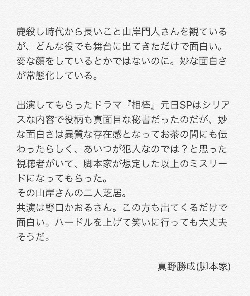 舞台「セイムタイム・ネクストイヤー」に応援コメントをいただきました!脚本家の #真野勝成 さんです。真野さんは、ニュースアプリNewsPicksでマンガ『ハードシングス』 の原作を担当されているとのこと。ありがとうございます!#セイムタイムネクストイヤー
