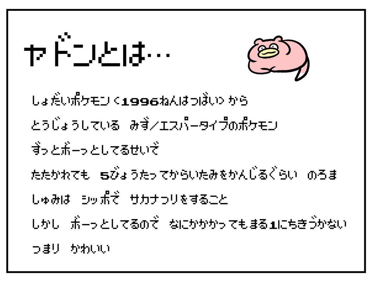 【ブログで書いた漫画】ヤドン