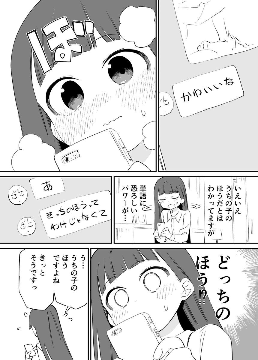 お近づきになりたい漫画21
