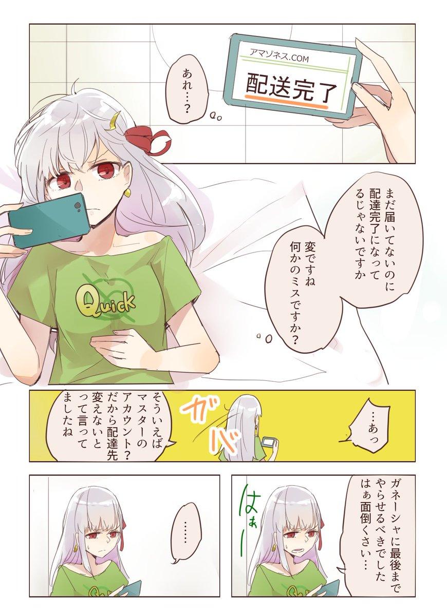 カーマ・ドットコム漫画