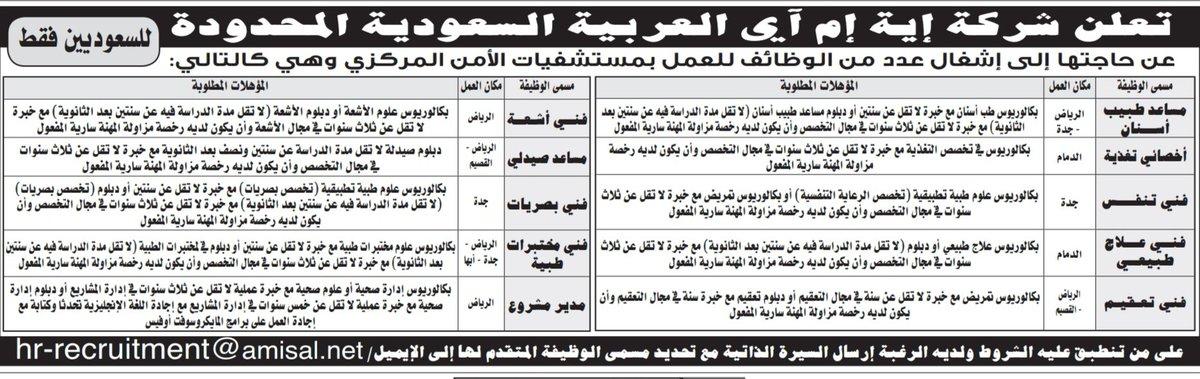 تعلن #شركة_إيه_إم_آي عن وظائف شاغرة #مستشفيات_الامن_المركزى بعدة مدن مدن العمل ( الرياض - جدة - الدمام - القصيم - ابها ) #وظائف_الرياض #وظائف_القصيم #وظائف_جدة #وظائف_الشرقية #ابها #وظائف