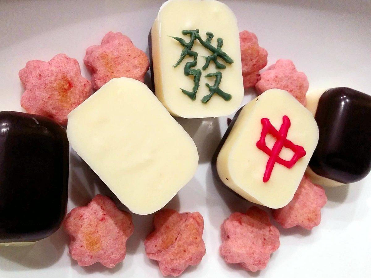 お誕生日(とちょっと早いバレンタイン)に用意してたチョコレートとクッキーですが、来月どんな生活してるか怪しいので…たまちゃんありがとう!お疲れ様でした#夜桜たま麻雀牌チョコサクラ型クッキー