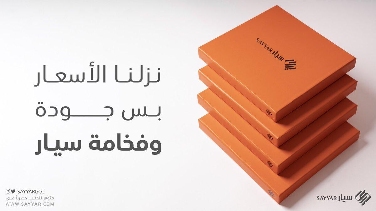 لعيونكم #سيار بأسعار جديدة جودة ثابتة وفخامة عالية ✨ sayyar.com