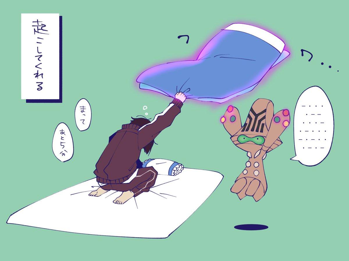 #ポケモンと生活寝起きが大変悪いので毎朝オーベムが起こしてくれる。(手荒い)