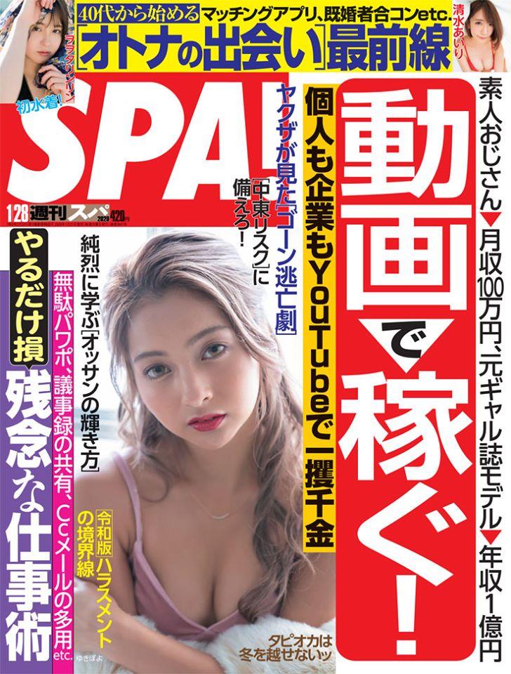 本日発売の #週刊SPA!表紙に #ゆきぽよ さんが登場⭐心境の変化や、目標を語ってくれました。漫画 #少年インザフッド は、漢気感じました🙆♂️どんどん面白くなってきた🕶グラビアには、初水着👍 #ヲヲタリンリン さん#清水あいり さんが登場です~🌊👇特集内容