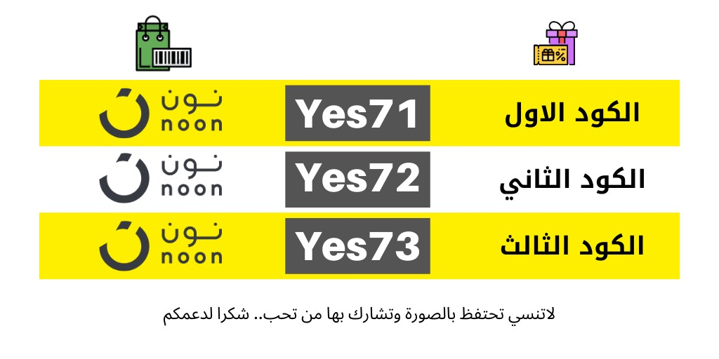 Mega Deals 24 hrs only  There are many beautiful reasons to be happy like Discount code 60% for your favorite Brands Coupon for noon  YES71 another code  YES72  كود خصم نون  كوبون خصم نون  <br>http://pic.twitter.com/PNOLJWckoj