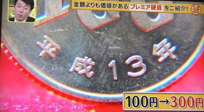 これで50円玉と5円玉が1枚ずつあって2つで6000円になったやばい!みんなも見たほうがいい!!!