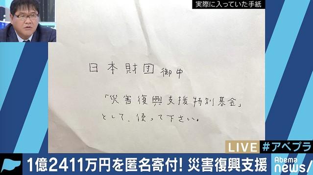 【巨額】日本財団に匿名の寄付「1億2411万円」届く大量の一万円札が宅配便で届いたという。日本財団は「お礼を申し上げたいので、是非ご一報いただきたい」としている。