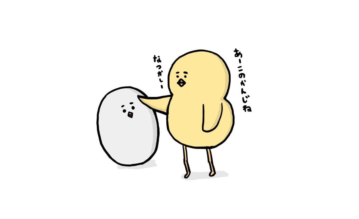 """カケヒジュン@お絵描きする人 no Twitter: """"卵に先輩風ふかすヒヨコ ..."""
