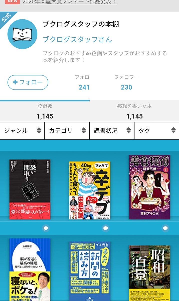 アラホリさん( @FParahori)に教えてもらったブクログ自分専用の本棚が作れて、それを他の人とシェアできるのはいいですねよくどんな本読んでますか?って質問される人ならブクログの本棚見せたらいいですね😃ちょっとやってみる