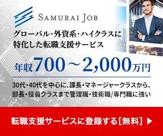 グローバル・外資系・ハイクラス求人多数 約20,000件 (独占求人有り)ハイクラス転職ならSamurai Job→https://mttag.com/s/UKr3Rwztg8M #転職 #外資系pic.twitter.com/bnMQNQZI0P