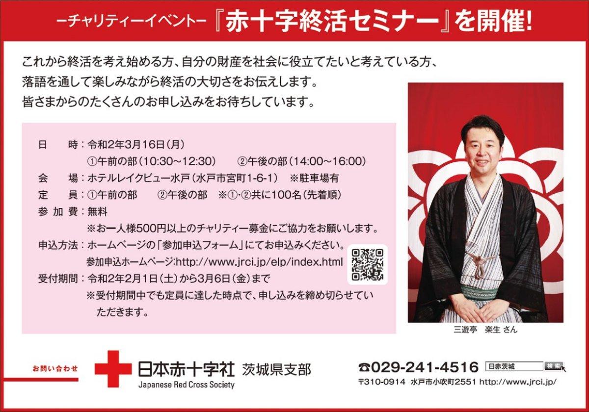 チャリティーイベント「赤十字終活セミナー」これから終活を考え始める方自分の財産を社会に役立てたいと考えている方落語を通して楽しみながら終活の大切さを理解することができます#終活 #終活セミナー #赤十字 #茨城 #日赤茨城