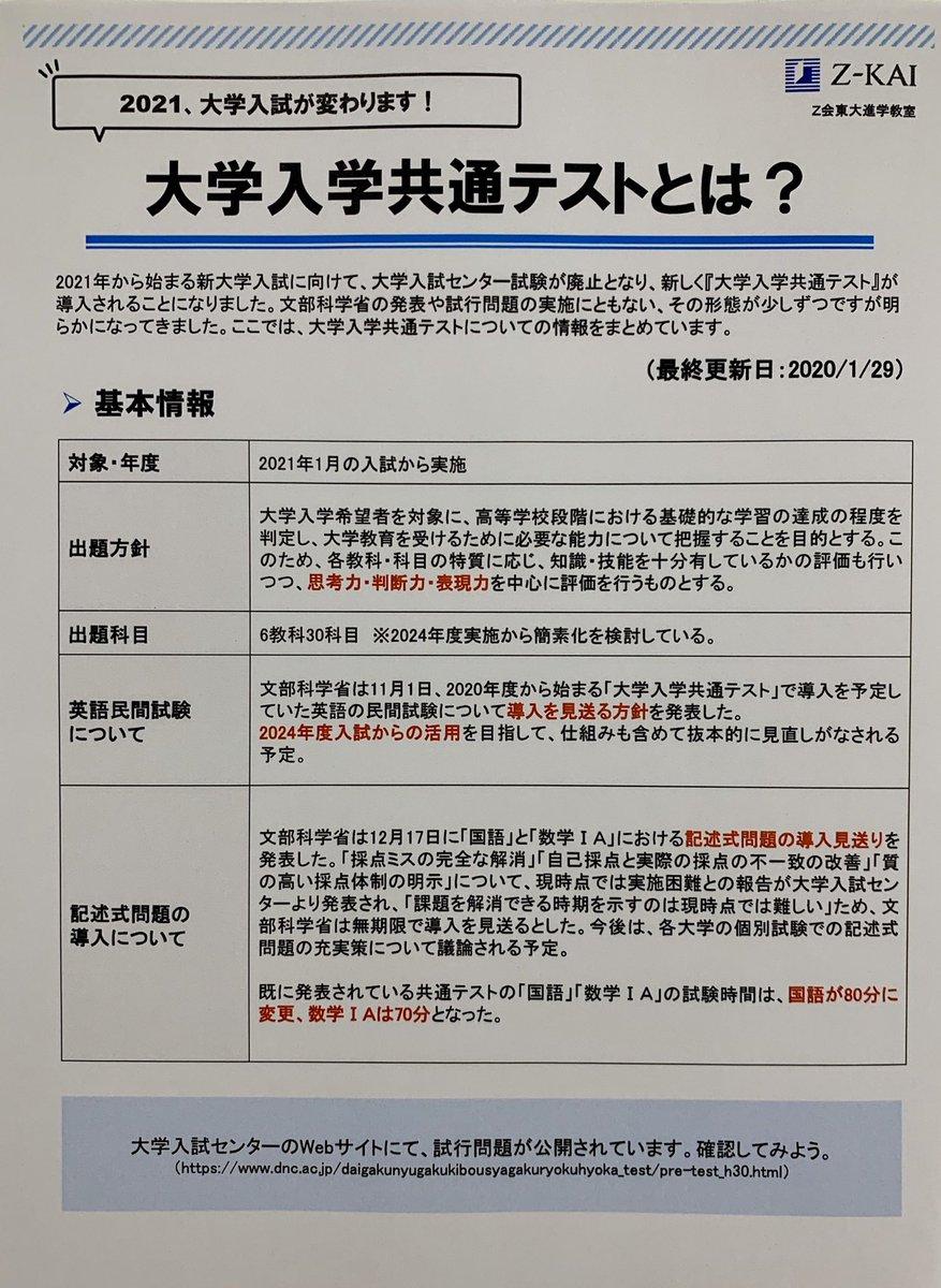 大学 入試 共通 テスト