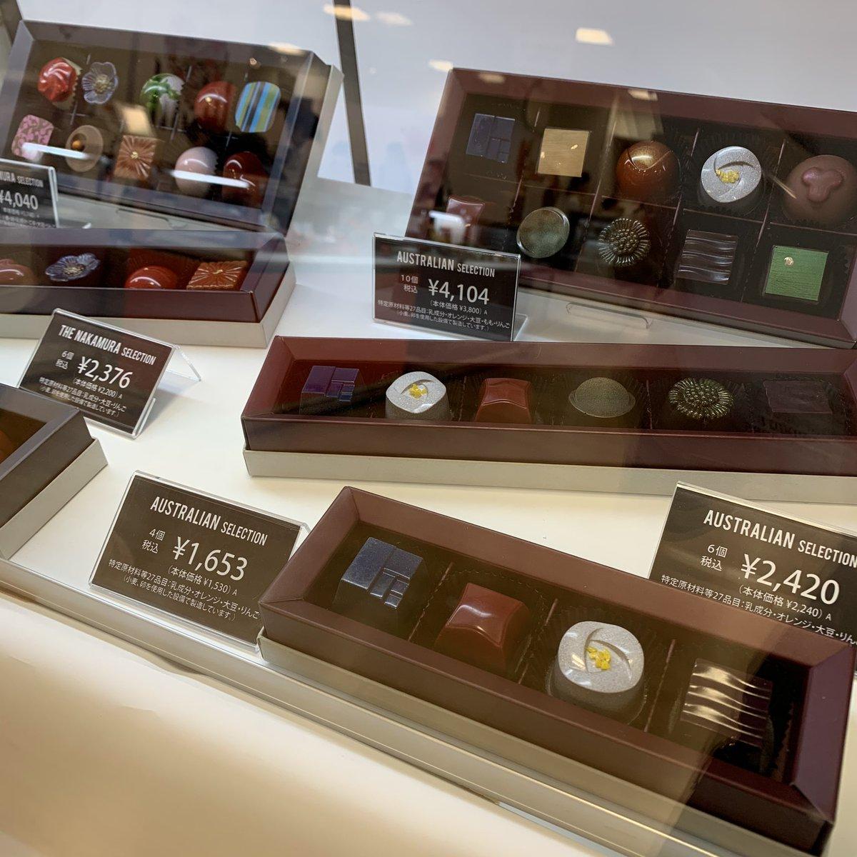 チョコレート 中村