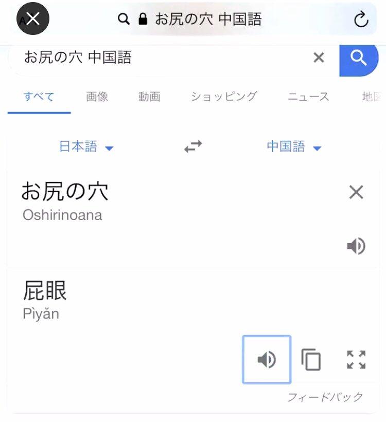 【衝撃】JKの流行語「ぴえん」は実は海外ではヤバい意味⁉
