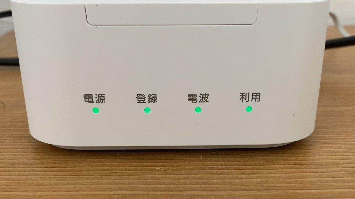 おうち の でんわ fax