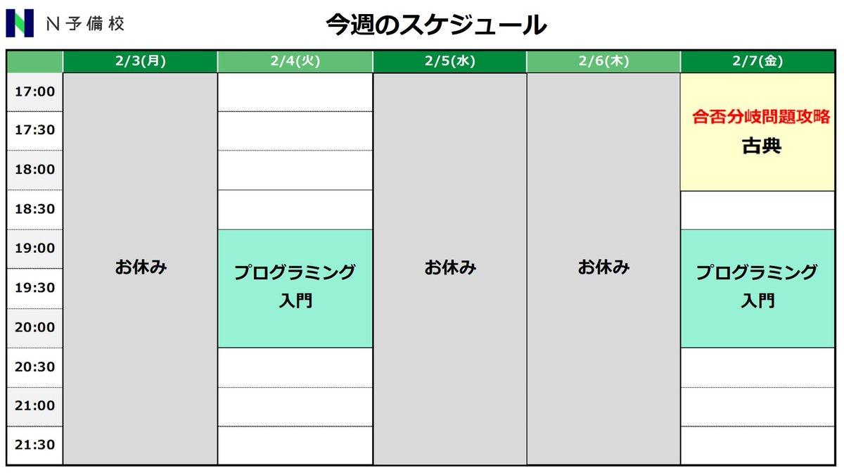 N予備校 今週2月3日(月)~2月9日(日)の時間割です