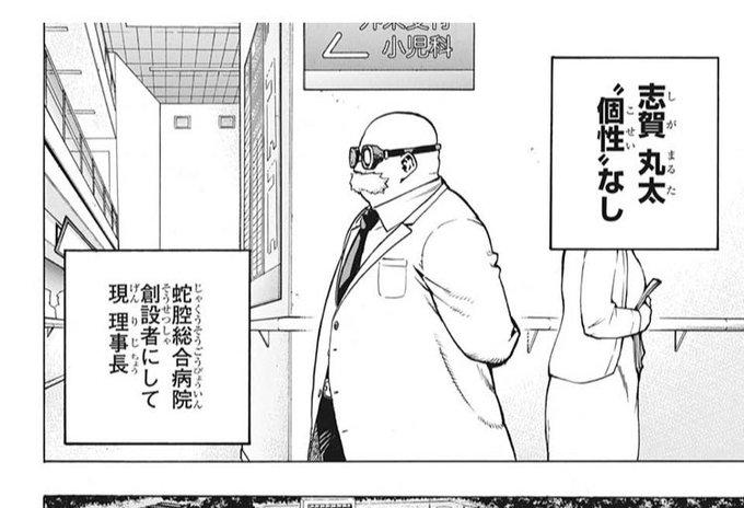 「ヒロアカ 丸太」の画像検索結果