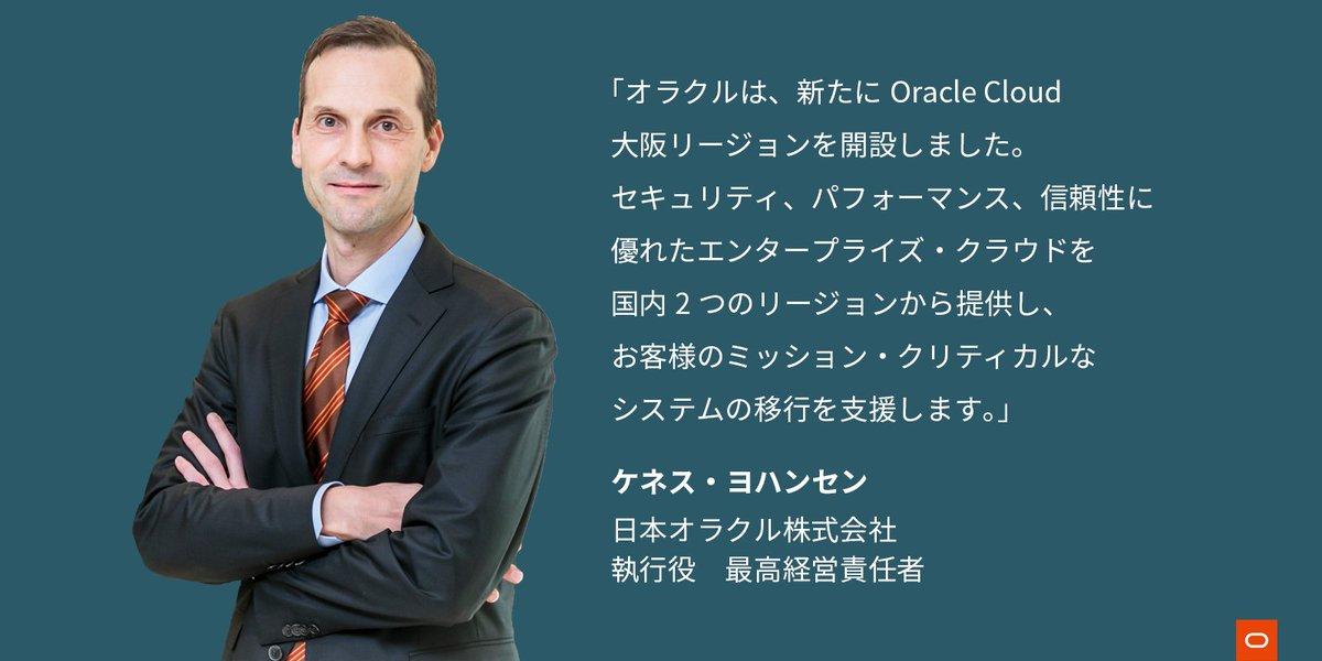 オラクル 日本