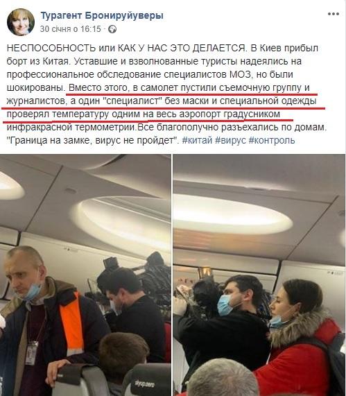 У Києві госпіталізували двох осіб, які прибули з Китаю: встановлено попередній діагноз ГРВІ, - МОЗ - Цензор.НЕТ 4144