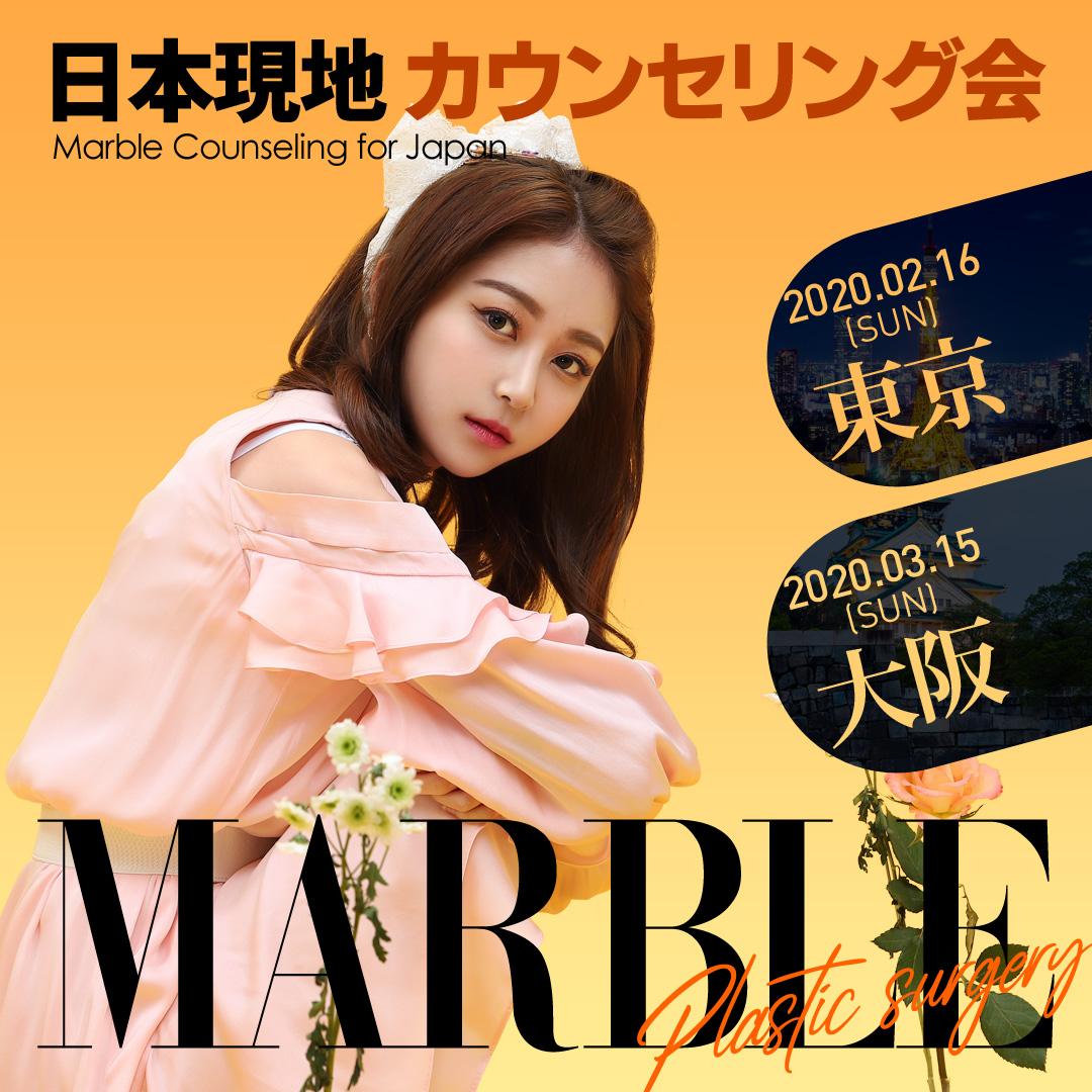 📢マーブル美容整形外科日本現地カウンセリング会のお知らせ!2月16日(日) 東京カウンセリング会3月15日(日) 大阪カウンセリング会相談会当日には、消毒液・使い捨てマスクを配布する予定ですので安心してお越しください💓お申し込みは今すぐLINE@に💨📱LINE@▶