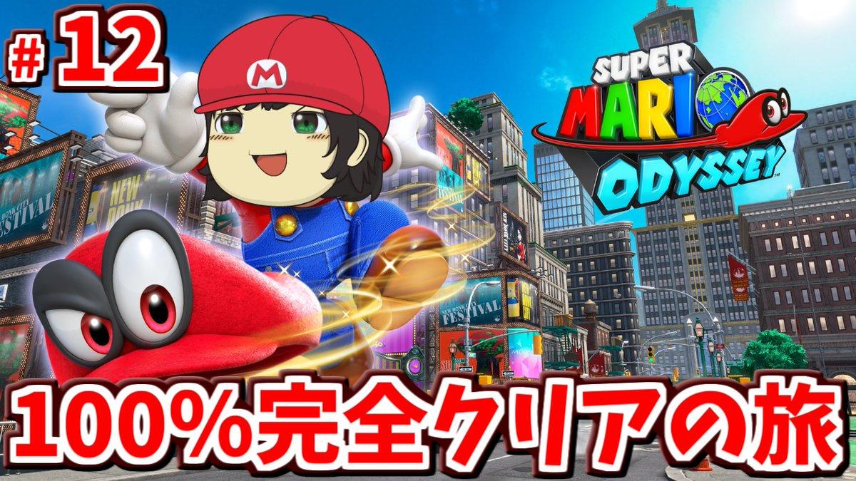 今夜21:30から生放送やるわよ昨日6時間RTAででいすい持ちしたから右手の人差し指が痛てぇ;;マリオオデッセイ100%完全攻略の旅 #12【Mario Odyssey 100% complete capture journey】 @YouTube#SuperMarioOdyssey #スーパーマリオオデッセイ