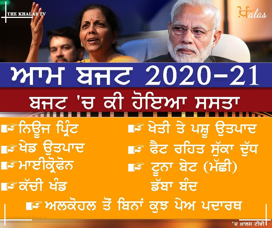 #thekhalastv #budgetsession2020 #budget2020 #aambudget #breakingnews #twitterbreaking