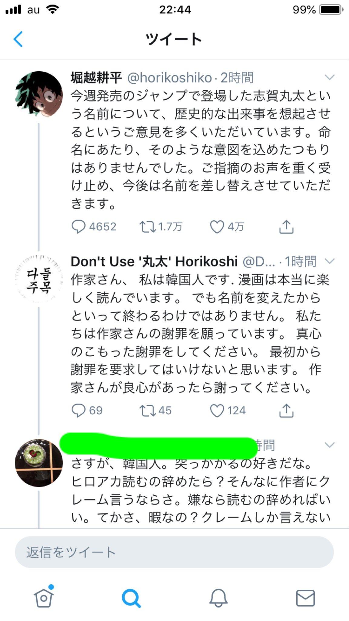 丸太 ヒロアカ