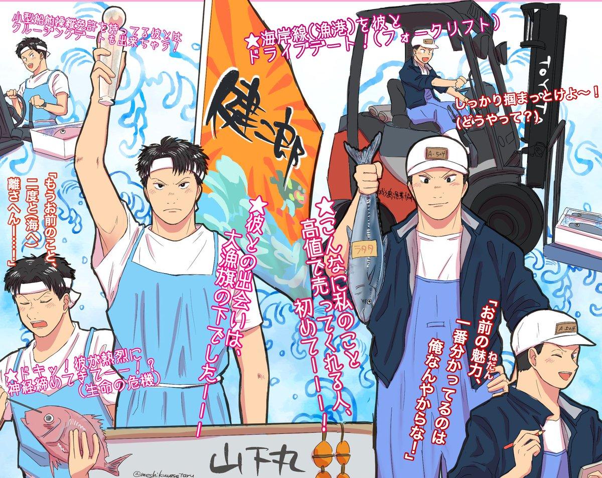 彼の名はフィッシャーマン、又の名をクールアングラー❤️新感覚恋愛シミュレーション「山下メモリアル 魚類's  side」発売未定〜!
