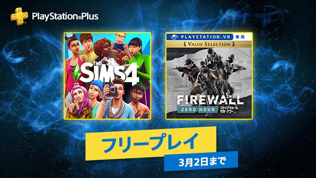 PS Plus フリープレイタイトル 2020年2月