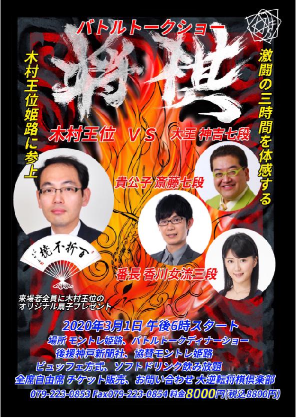 プロ棋士神吉七段の大逆転将棋倶楽部_姫路さんの投稿画像