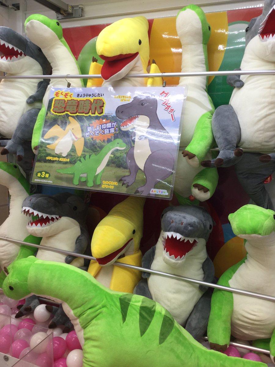時代 ぞくぞく 恐竜