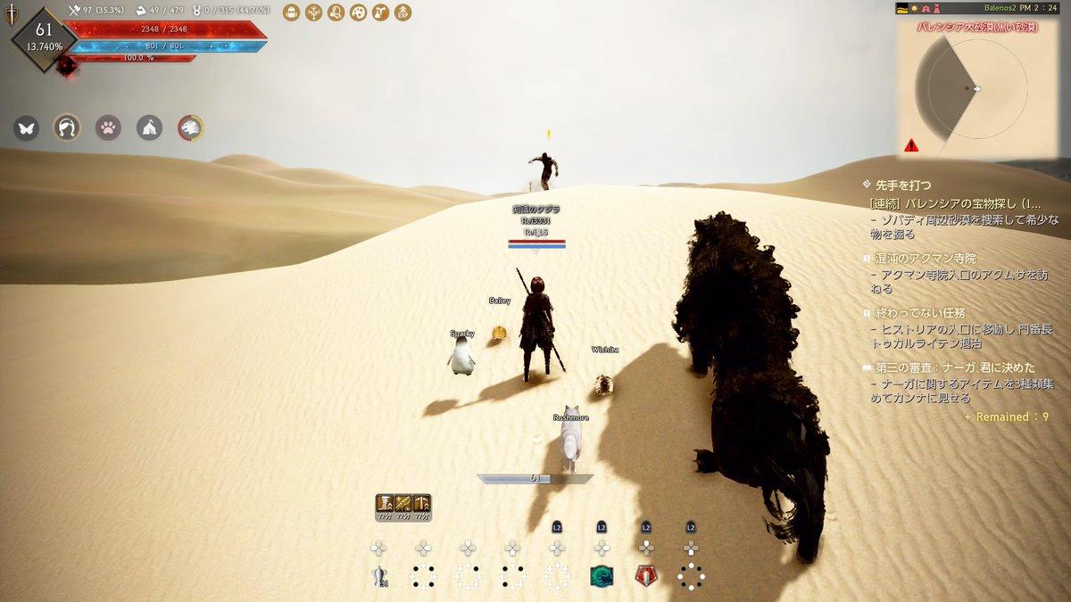 先手 打つ 砂漠 黒い を