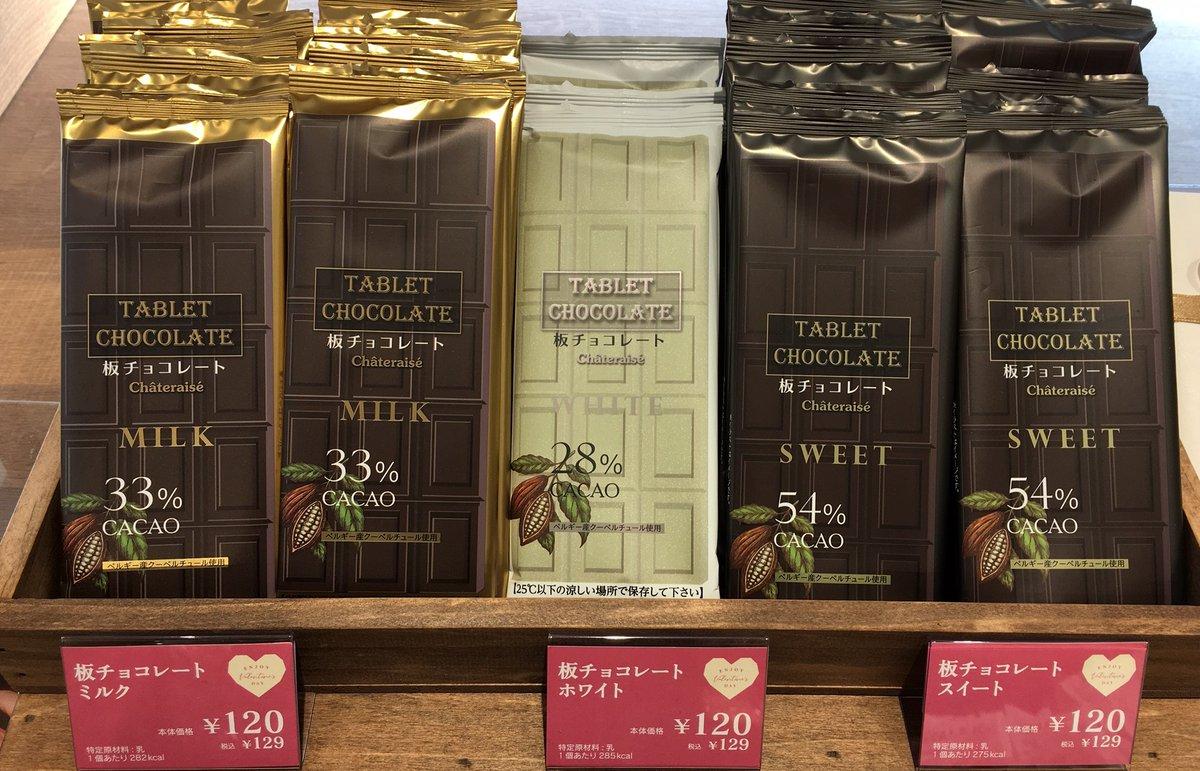 シャトレーゼ チョコ シャトレーゼのバレンタインチョコまとめ(2021)種類・価格等