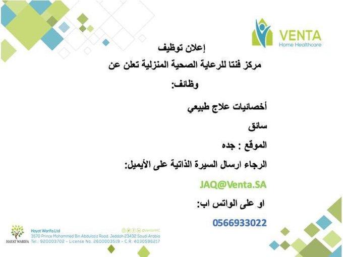 وظائف شاغرة بمركز فنتا للرعاية الصحية المنزلية بجدة  أخصائيات علاج طبيعى سائق  الايميل jaq@venta.sa واتساب 0566933022  #وظائف_نسائية #وظائف_جدة #جدة_الان #وظائف