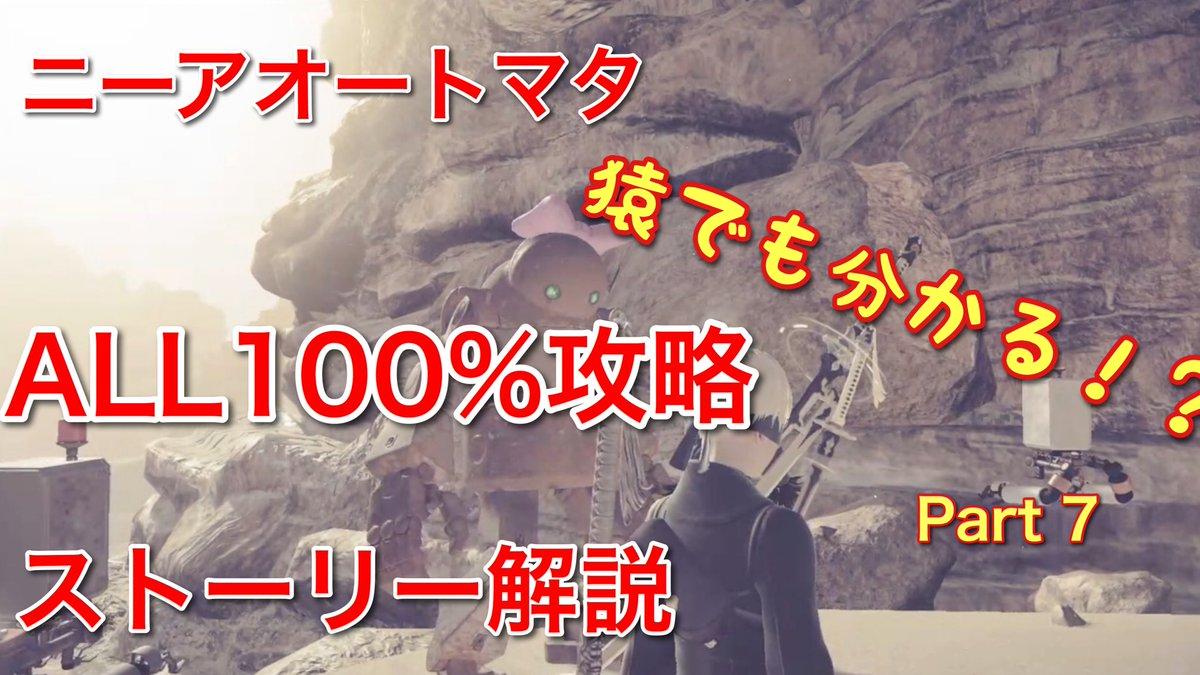 ニーアオートマタの攻略解説動画Part7上げました!!
