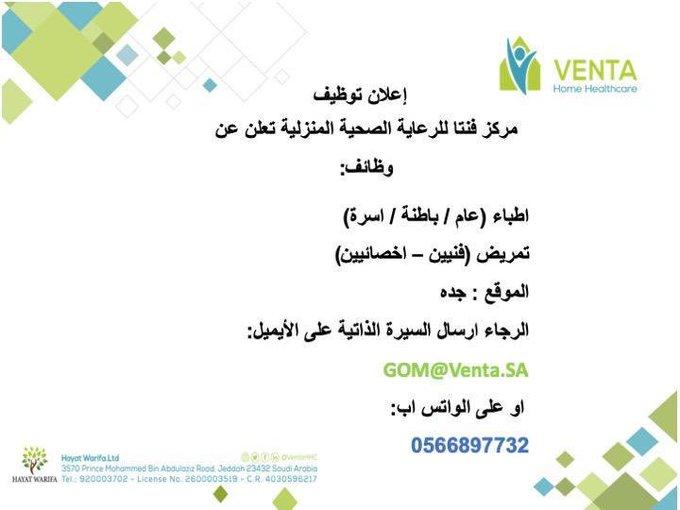 وظائف شاغرة بمركز فنتا للرعاية الصحية المنزلية بجدة  - أطباء (عام  /  باطننة / اسرة ) - تمريض ( فنيين / اخصائيين ) -   الايميل gom@venta.sa واتساب 0566897732  #وظائف_صحية #وظائف_جدة #جدة_الان #وظائف
