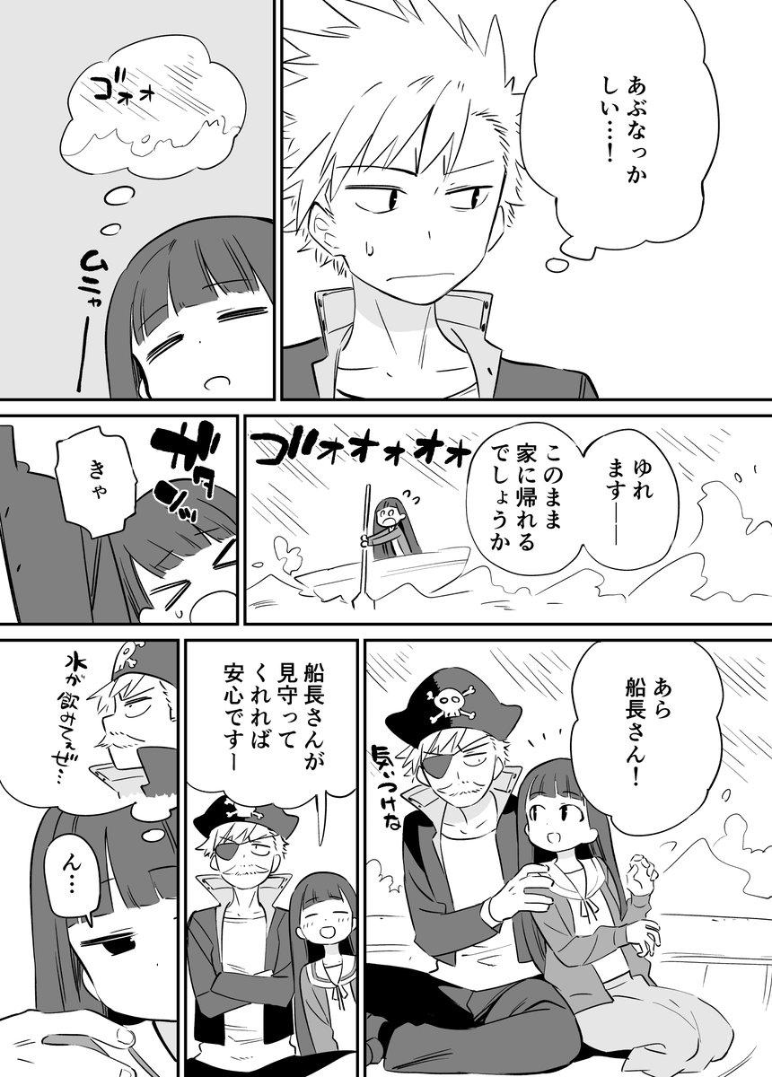 お近づきになりたい漫画22