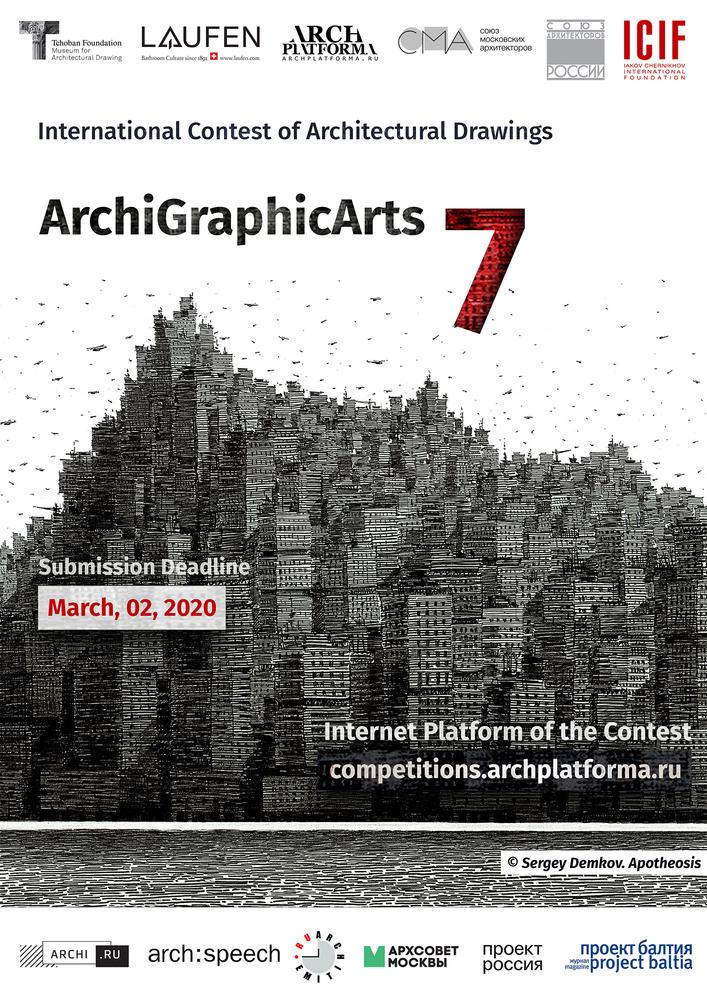 360. ru ve Tchoban Vakfı Mimari Çizim Müzesi Tarafından organize edilen ArchiGraphicArts 7 Uluslararası Mimari El Çizimi Yarışması, tüm mimarları ve mimari illüstratörleri katılımcı olmaya davet ediyor.  Detaylı bilgi için: https://bit.ly/2SfxXxLpic.twitter.com/x92jmG7wX8