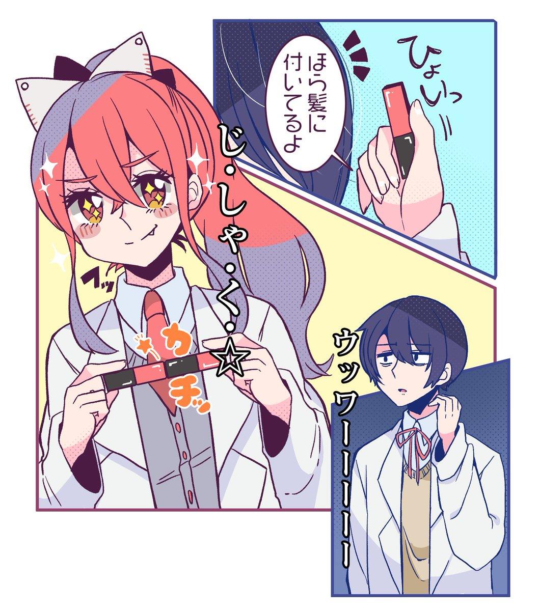 ラブ チューリング ナナヲアカリ&Sou 『チューリングラブ』