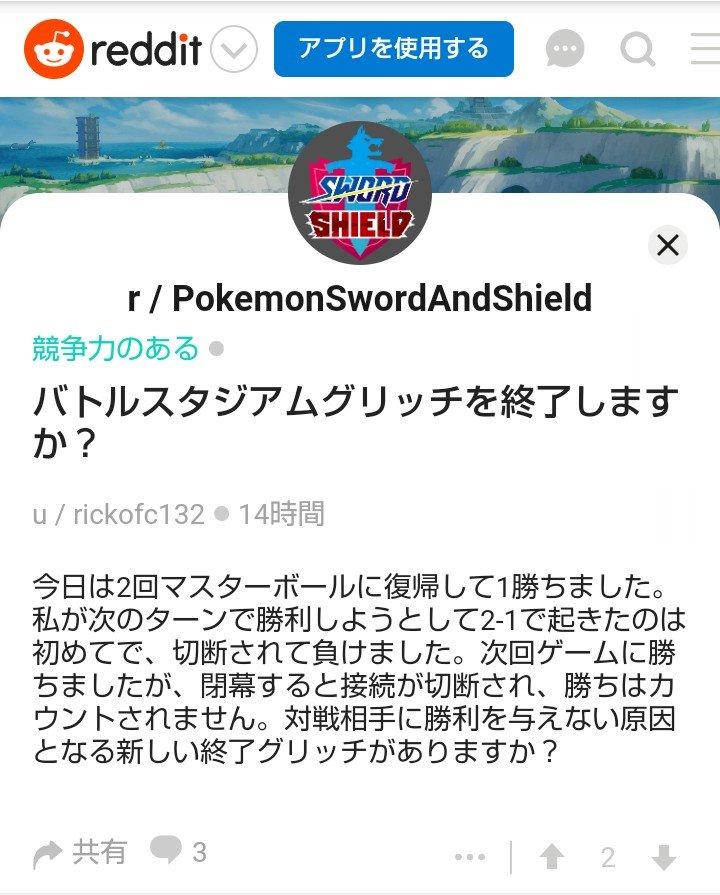 通信エラー ポケモン剣盾 レイド