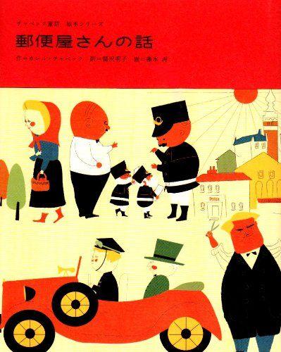1月24日は、「郵便制度施行記念日」1931年に発表された短編に、新たに絵をつけた一冊。ある日、自分の仕事にやる気をなくしてしまった郵便屋さん。ストーブの横で居眠りをして目が覚めると…カレル・チャペックさん著、関沢明子さん訳『郵便屋さんの話』。▼