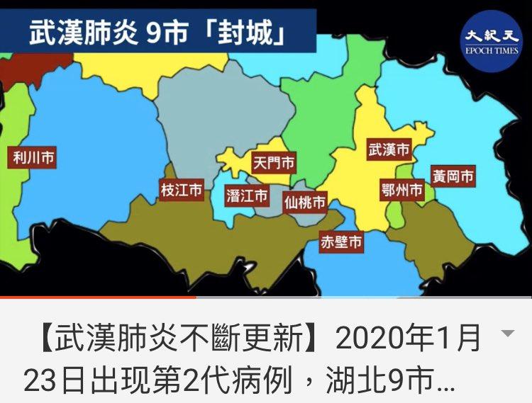 湖北省全部九個都市が閉鎖。そして台湾側が益々拡大の新型ウイルス肺炎に対応する為、昨夜、防疫レベルが一層上がった、武漢の団体以外、全ての武漢から個人旅行の中国人が台湾入国禁止と発表した。日本には禁止されてないね?やっぱり又2人目の武漢肺炎感染確認が出る。