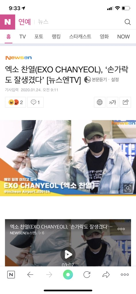 "this article is so funny HSKSJSKSJ it's about chanyeol's airport fashion today and the headline says:   ""EXO CHANYEOL, 'Even his fingers are handsome'""  #찬열 @weareoneEXO<br>http://pic.twitter.com/75qxyj4DzT"