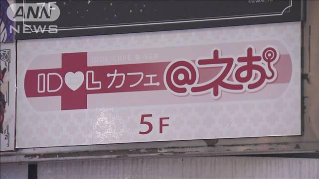 【逮捕】メイド喫茶の元店長が従業員と交際、腹立て男ら6人が暴行か店の運営に関わっていた暴力団関係者の男ら6人を逮捕。元店長を車に乗せて監禁し、暴行を加えた疑いが持たれている。