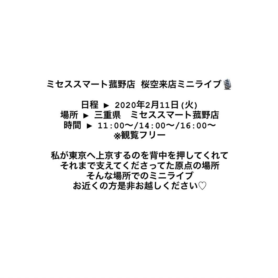 ☑︎ 2月🌸LIVE NEWS詳細は画像へ申し込みはこちら↓ 2/11▶︎三重県 ※観覧フリー2/15▶︎愛知県(2/10〆)2/16▶︎愛知県2/18▶︎東京取置▷mb@gakumo.jp へ件名「どりーむぱにっく」・ナマエ・枚数・連絡先をご入力の上ご連絡下さい