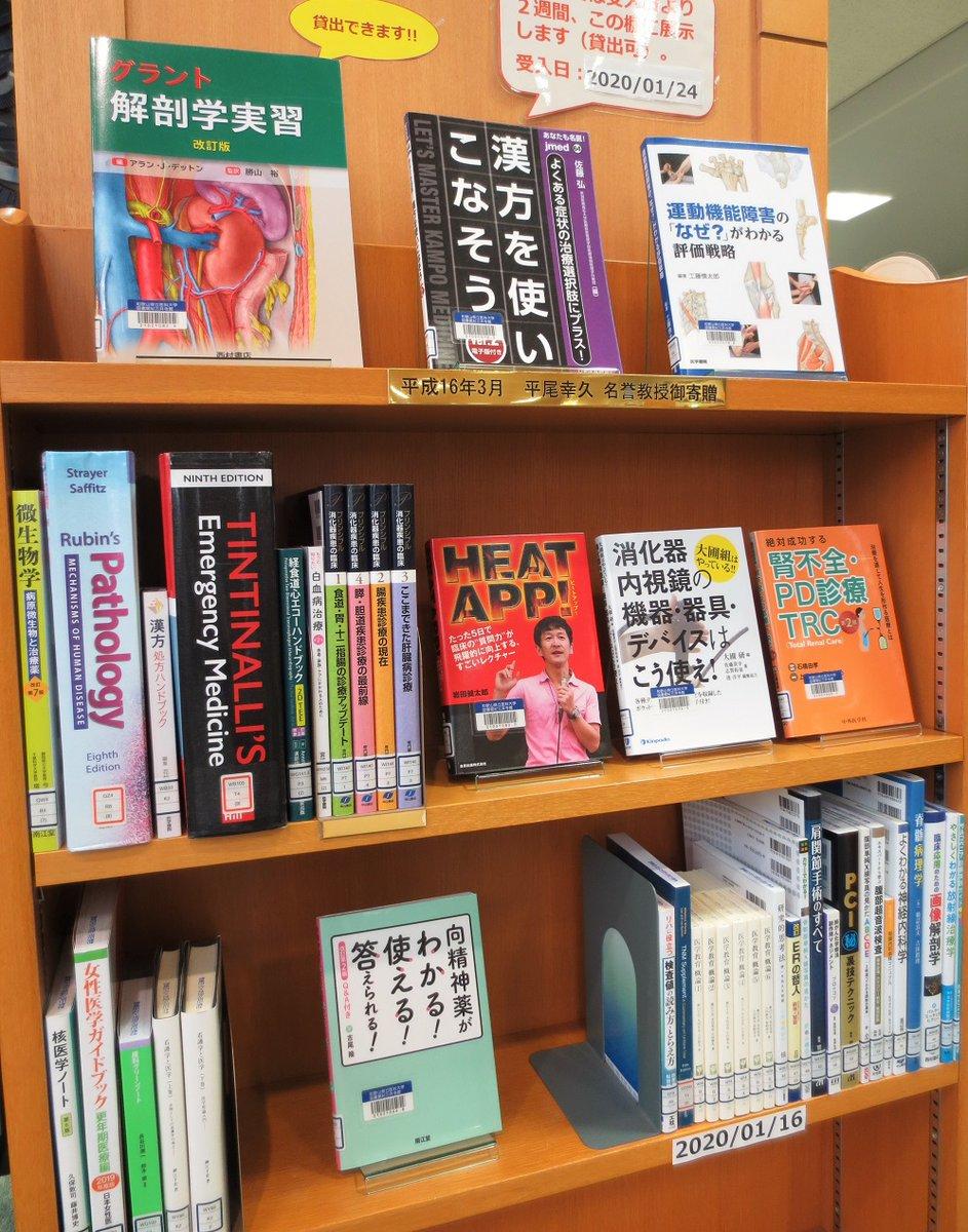[紀三井寺館]【新着図書】本日1/24(金)受入分の新着図書を展示しました。『グラント解剖学実習 改訂版』等、22冊の新着図書があります。カウンタ前の新着図書棚をチェックしてみてください。ブクログ: