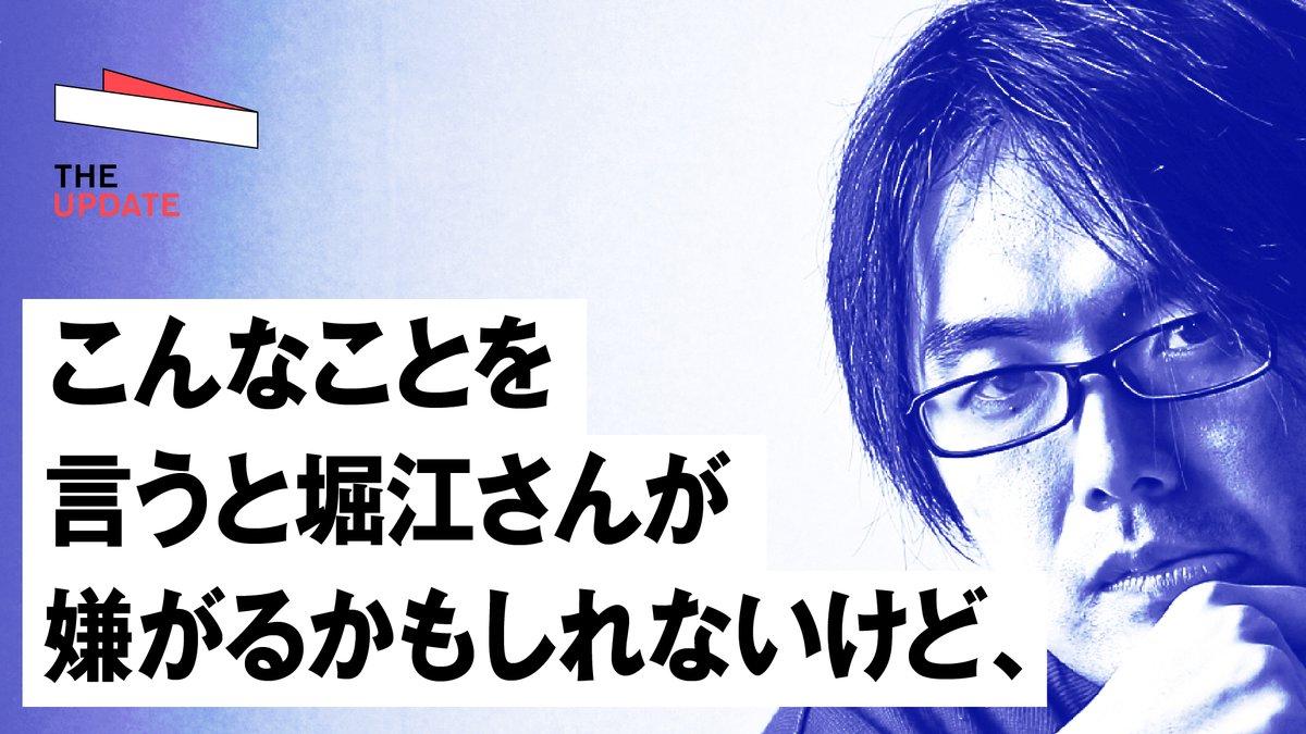 🖼4枚画像でお届け🖼宇野常寛氏が語る「堀江貴文」とは?全文を読む👉