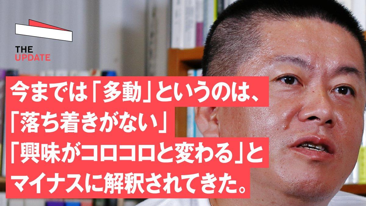 🖼4枚画像でお届け🖼堀江氏と西野氏が「多動力」の極意について徹底的に議論した記事(2017)より、抜粋しました。全文はこちら👉